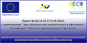 Проект № ЦА 12-22-7/ 31.05.2013г.