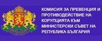 Комисия за превенция и противодействие на корупцията