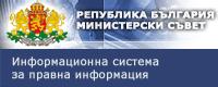 Информационна система за правна консултация
